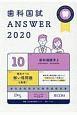 歯科国試ANSWER 歯科補綴学2 全部床義歯学/部分床義歯学 2020 (10)