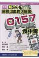 防ごう!!腸管出血性大腸菌O157食中毒DVD 食品衛生のプロ・ビデオシリーズ