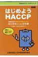 はじめようHACCP DVD 食品衛生のプロ・ビデオシリーズ