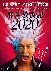牛尾憲輔『麻雀放浪記2020』