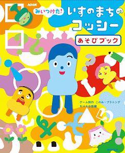 NHK出版『NHKみいつけた! いすのまちのコッシー あそびブック』