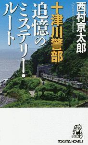 十津川警部 追憶のミステリー・ルート