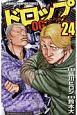 ドロップ OG-アウト・オブ・ガンチュー- (24)