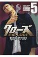 クローズ EXPLODE (5)