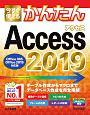 今すぐ使えるかんたん Access 2019<Office365/2019/2016/2010対応版> Imasugu Tsukaeru Kantan Series