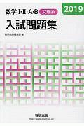 数学I・II・A・B 入試問題集 文理系 2019