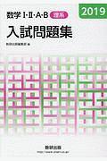 数学I・II・A・B 入試問題集 理系 2019