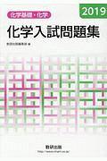 化学入試問題集 化学基礎・化学 2019