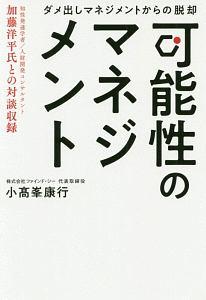 小高峯康行『可能性のマネジメント』