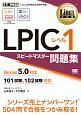 LPICレベル1 スピードマスター問題集 Version5.0対応 Linux教科書