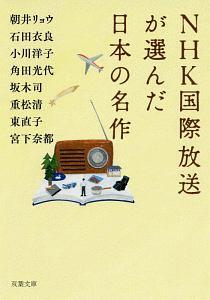 NHK国際放送が選んだ日本の名作 1日10分のしあわせ