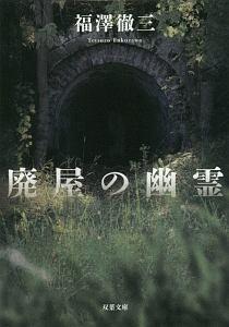 『廃屋の幽霊<新装版>』福澤徹三