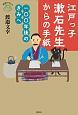 江戸っ子漱石先生からの手紙 世界をカエル10代からの羅針盤 100年後のきみへ