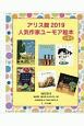 アリス館人気作家ユーモア絵本(全6巻セット) 2019