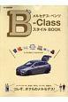 メルセデス・ベンツ B-Class スタイル BOOK 別冊GO OUT