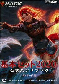 『マジック:ザ・ギャザリング 基本セット 公式ハンドブック 2020』真木孝一郎