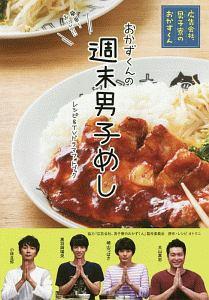 オトクニ『週末男子めし 「広告会社、男子寮のおかずくん」 レシピ&TVドラマフォトブック』