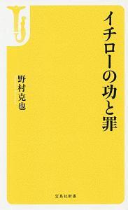 野村克也『イチローの功と罪』