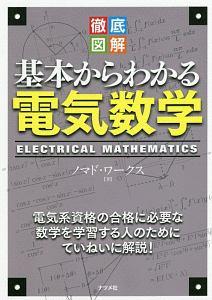 『徹底図解 基本からわかる電気数学』ノマド・ワークス