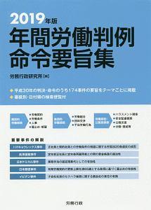 年間労働判例命令要旨集 2019