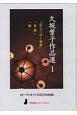 久坂葉子作品選 「落ちてゆく世界」「愛撫」「猫」 CD3枚組 〈声を便りに〉オーディオブック(1)
