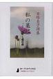 日塔貞子詩集 「私の墓は」 三十七編収録 CD1枚 〈声を便りに〉オーディオブック (1)