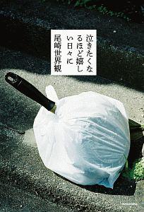 尾崎世界観『泣きたくなるほど嬉しい日々に』