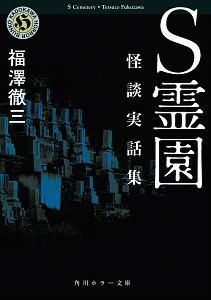『S霊園 怪談実話集』福澤徹三