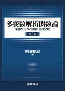 多変数解析関数論<第2版>