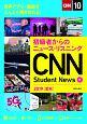 初級者からのニュース・リスニング CNN Student News 2019夏秋 CD&オンラインサービス付き