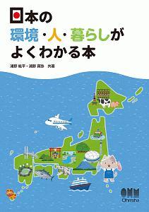 日本の環境・人・暮らしがよくわかる本