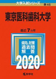 東京医科歯科大学 2020 大学入試シリーズ47