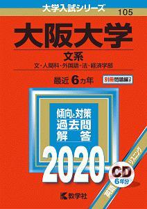 大阪大学 文系 2020 大学入試シリーズ105