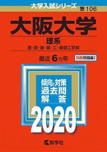 大阪大学 理系 2020 大学入試シリーズ106