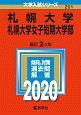 札幌大学・札幌大学女子短期大学部 2020 大学入試シリーズ201