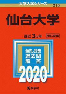 仙台大学 2020 大学入試シリーズ210