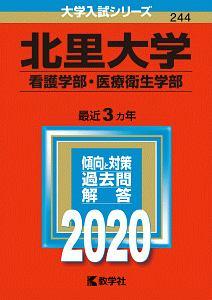 北里大学 看護学部・医療衛生学部 2020 大学入試シリーズ244