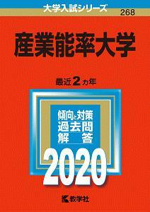 産業能率大学 2020 大学入試シリーズ268