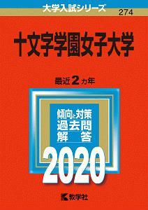 十文字学園女子大学 2020 大学入試シリーズ274
