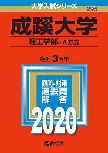 成蹊大学 理工学部-A方式 2020 大学入試シリーズ295