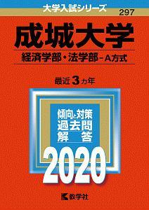 成城大学 経済学部・法学部 2020 大学入試シリーズ297
