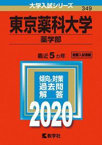 東京薬科大学 薬学部 2020 大学入試シリーズ349