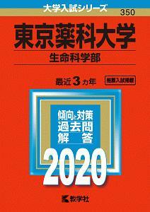 東京薬科大学 生命科学部 2020 大学入試シリーズ350