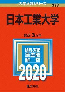 日本工業大学 2020 大学入試シリーズ383