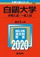 白鴎大学 学特入試・一般入試 2020 大学入試シリーズ387