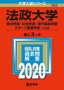 法政大学(経済学部・社会学部・現代福祉学部・スポーツ健康学部-A方式) 2020 大学入試シリーズ392