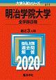 明治学院大学 全学部日程 2020 大学入試シリーズ411