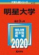 明星大学 2020 大学入試シリーズ413