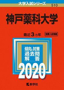 神戸薬科大学 2020 大学入試シリーズ510