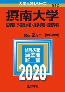 摂南大学 法学部・外国語学部・経済学部・経営学部 2020 大学入試シリーズ512